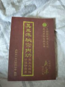 吴三洙秘宗内功(养生之道法-呼吸调养篇)