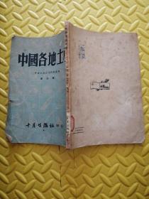 中国各地土产【第三辑】