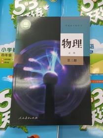 2021年新改版人教版高中物理 第三册 必修3课本教材 人民教育出版社普通高中教科书正版