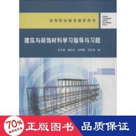高等职业教育教学用书:建筑与装饰材料学习指导与习题