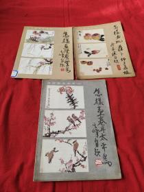 自学美术丛书。【2,5,7】3本合售,以图片为准,馆藏