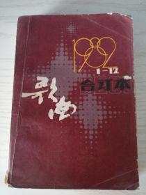 歌曲(合订本)1982年1期—12期(总第224期-235期)