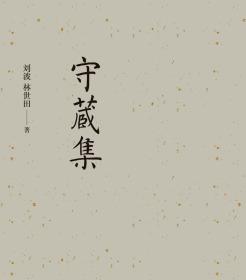 守藏集(32开平装  全一册)