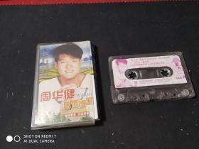 周华健 用情很深 2003年周华健最新精选特辑 磁带