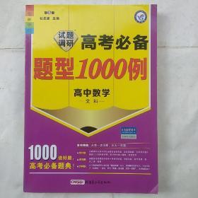 试题调研:高考必备题型1000例(高中数学.文科)第5版
