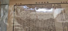 民国老报纸总统府公报、内容丰富、存世稀少、非常值得收藏。