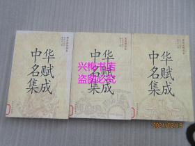 中华名赋集成(全三册)