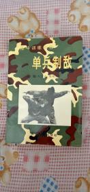 格斗训练教程--单兵制敌