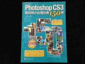 Photoshop CS3数码照片处理经典150例(有光盘)