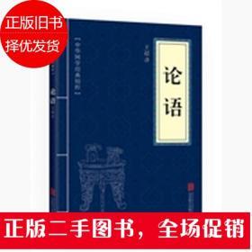 中华国学经典精粹·儒家经典必读本:论语