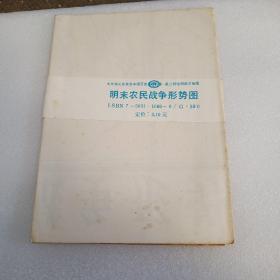 九年义务教育中国历史第二册地图教学挂图 明末农民战争形势图