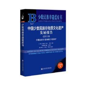 中国少数民族非物质文化遗产发展报告:2019:2019:少数民族非遗的