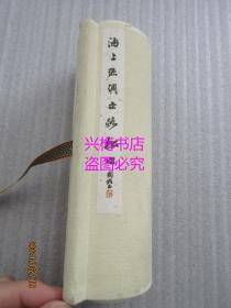 海上丝绸之路松口(长卷画册)