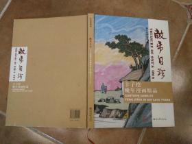 正版画册,敝帚自珍-丰子恺晚年漫画精品。
