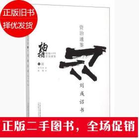 柏杨白话版资治通鉴:刘彧诏书
