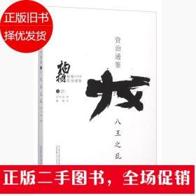 柏杨白话版资治通鉴:八王之乱
