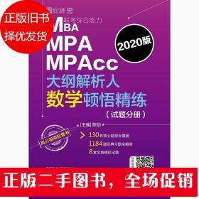 MBAMPAMPAcc联考综合能力大纲解析人数学顿悟精练