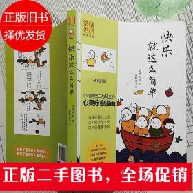 快乐就这么简单:龙泉寺见行堂语系列漫画第三部