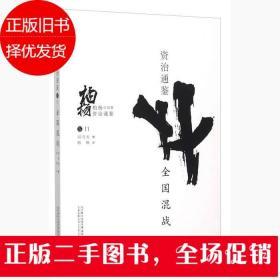 柏杨白话版资治通鉴:全国混战