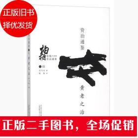 柏杨白话版资治通鉴:黄老之治