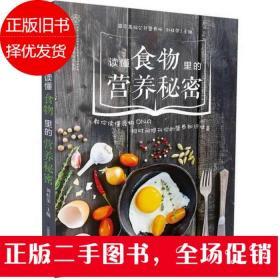 读懂食物里的营养秘密(汉竹)