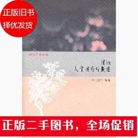 桐江学术丛书:催眠与催眠治疗概述