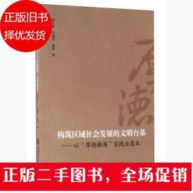 """构筑区域社会发展的文明台基:以""""厚德镇海""""实践为蓝本"""