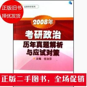 2008年考研政治历年真题解析与应试对策