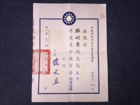 1961年 倪文亚  签发 聘书