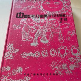中国少年儿童美术书法摄影作品