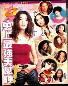 东周刊:第375期(仅一册)
