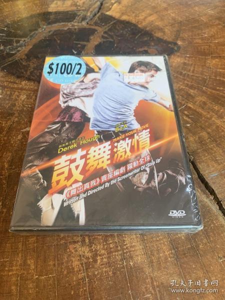 鼓舞激情(DVD)