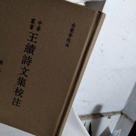 王绩诗文集校注(精装,全一册)