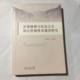 沂蒙精神与社会主义核心价值体系建设研究