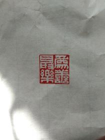 青田石印章