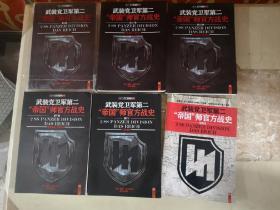 """武装党卫军第二""""帝国""""师官方战史1.2.3.4.5册+地图集(无光盘)"""