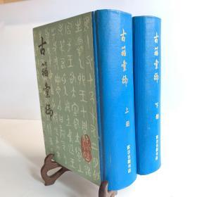 古籀汇编(精装 上下二册 首版一印)