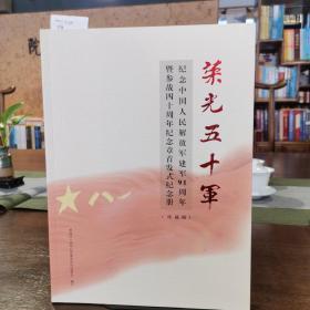 荣光五十军 纪念中国人名解放军建军91周年暨参战四十周年纪念章首发式纪念册