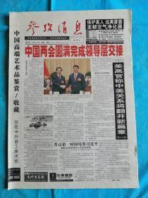 参考消息 2013年3月15日 中国两会圆满完成领导层交接