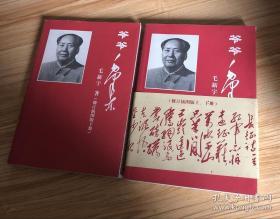 毛新宇  亲笔签名本《爷爷毛泽东(上下册) 》,签名两次,均含亲笔日期,初版仅6000册,品相如图