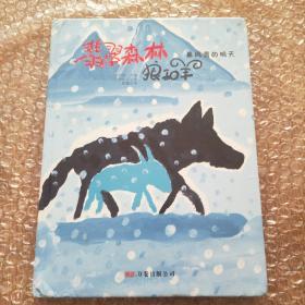 暴风雪的明天/翡翠森林狼和羊第3册