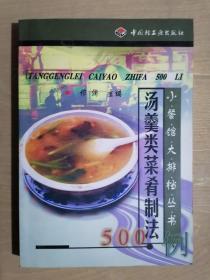 《汤羹类菜肴制法500例》(32开平装)九品