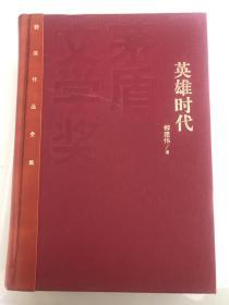 柳建伟签名钤印《英雄时代》,精装