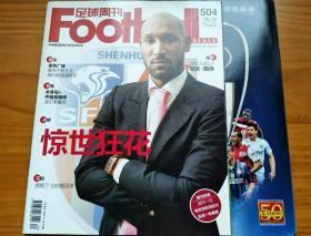 足球周刊2011年(总第504期) 附帕尼尼欧冠联赛官方收藏册+贴纸