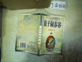 浪子闹春谷 (中) /司马啸风 云南人民出版社