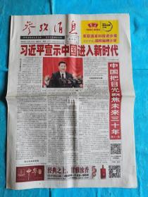 参考消息(大参考) 2017年10月19日 十九大开幕