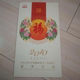 2010年邮政贺卡(丝绸版)