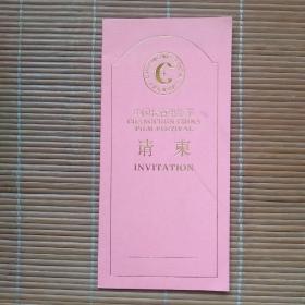 第三届中国长春电影节第一次组织委员会会议(请柬)
