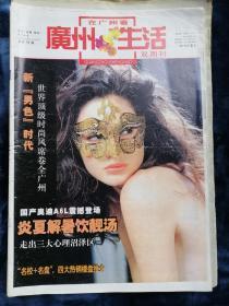 广州生活  双周刊  2005年5月16日(48版)