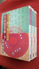 沈氏玄空学(上中下全三册)